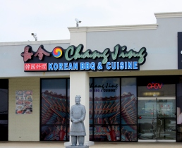 Chang Jing Korean BBQ & Cuisine, 400 N Greenville Ave, Richardson