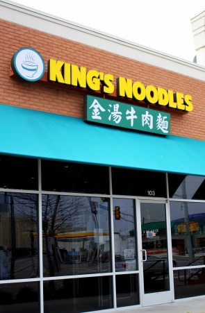King's Noodles, 201 S Greenville Ave, Richardson
