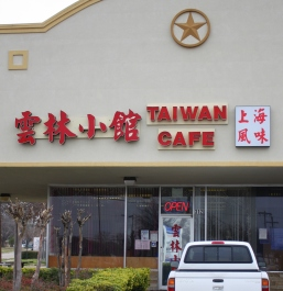 Taiwan Cafe, 400 N. Greenville Ave, Richardson, TX