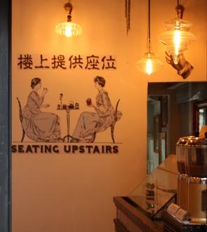 English-style tea shop.