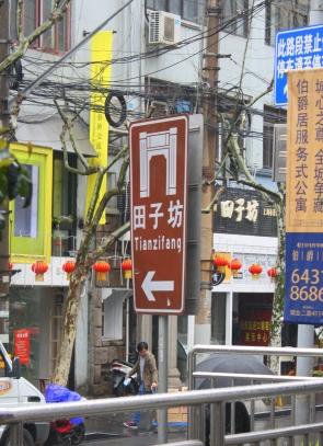 China 021 Shanghai French Concession Tianzifang 2015-03-30
