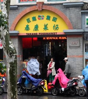 China 022 Shanghai French Concession Tianzifang 2015-03-30